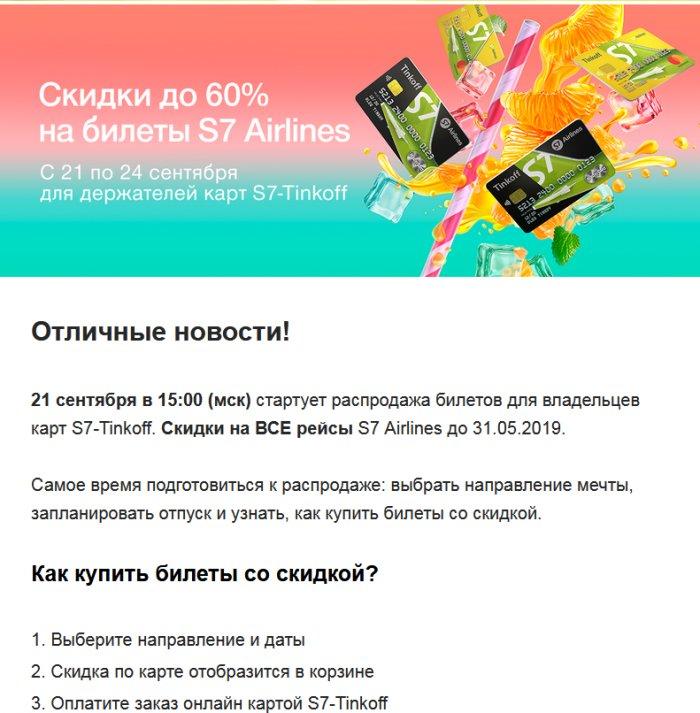 Социальные авиабилеты для пенсионеров в крым